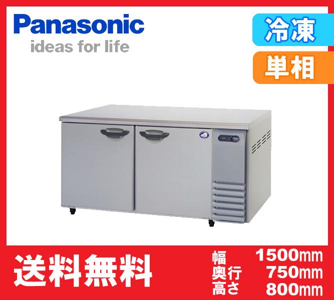 【送料無料】新品!パナソニック(旧サンヨー) コールドテーブル冷凍庫 SUF-K1571SA-R (旧 SUF-G1571SB-R)
