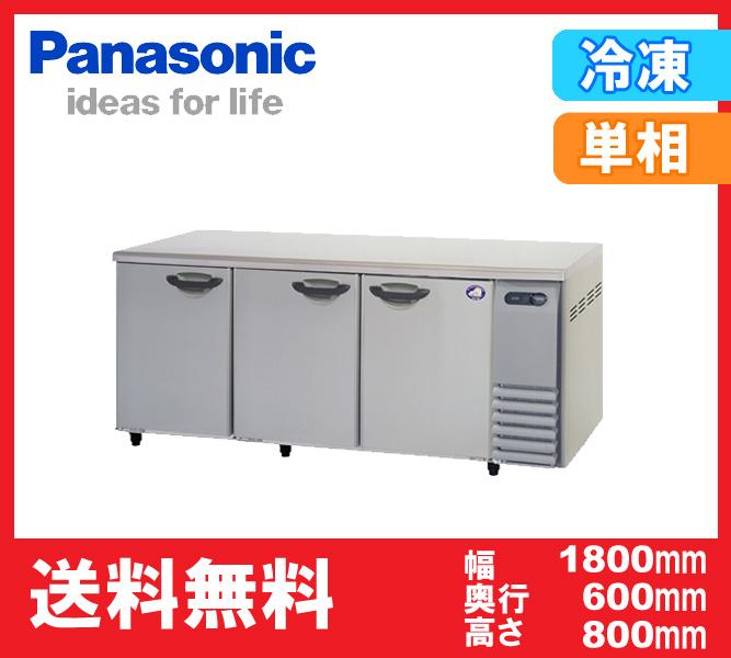【送料無料】新品!パナソニック(旧サンヨー) コールドテーブル冷凍庫 SUF-K1861SA-R (旧 SUF-G1861SB-R)