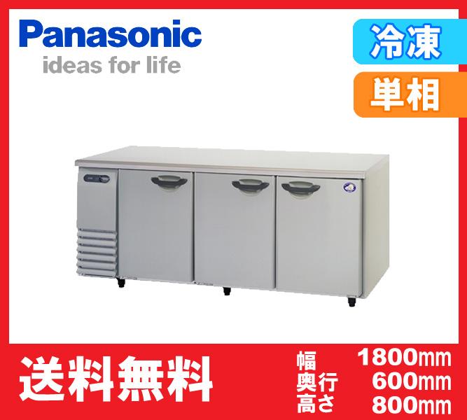【送料無料】新品!パナソニック(旧サンヨー) コールドテーブル冷凍庫 SUF-K1861SA (旧 SUF-G1861SB)