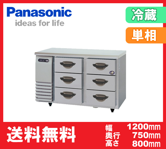 【送料無料】新品!パナソニック(旧サンヨー) ドロワー冷蔵庫 SUR-DG1271-3A