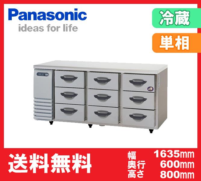 【送料無料】新品!パナソニック(旧サンヨー) ドロワー冷蔵庫 SUR-DG1661-3A