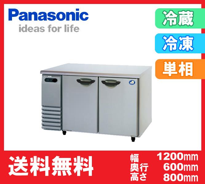 【送料無料】新品!パナソニック(旧サンヨー) コールドテーブル冷凍冷蔵 SUR-K1261CA (旧 SUR-G1261CB)