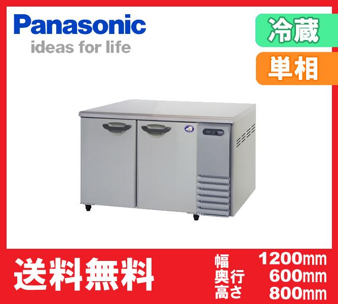 【送料無料】新品!パナソニック(旧サンヨー) コールドテーブル冷蔵庫 SUR-K1261SA-R(旧 SUR-G1261SA-R)
