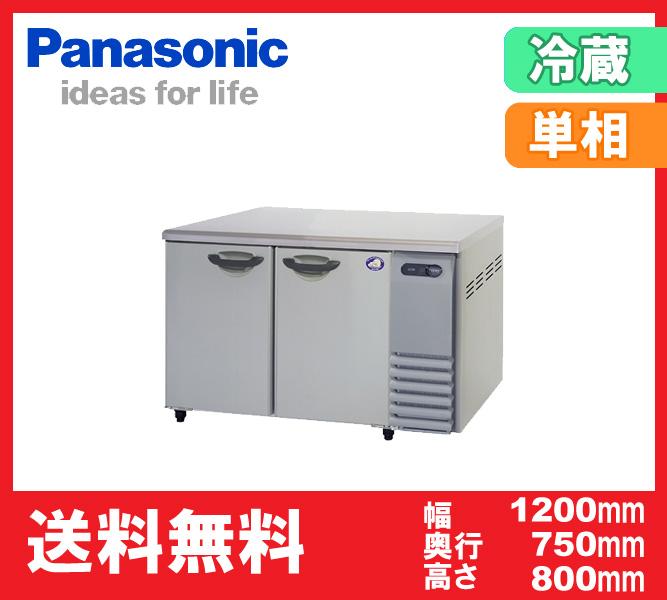 【送料無料】新品!パナソニック(旧サンヨー) コールドテーブル冷蔵庫 SUR-K1271SA-R(旧 SUR-G1271SA-R)