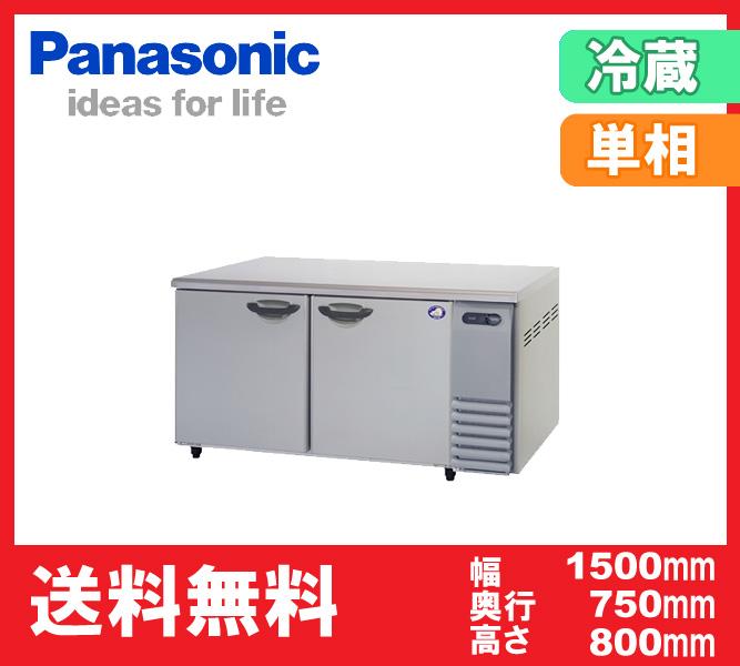 【送料無料】新品!パナソニック(旧サンヨー) コールドテーブル冷蔵庫 SUR-K1571SA-R(旧 SUR-G1571SA-R)