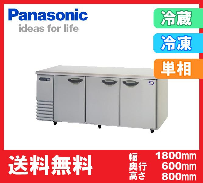 【送料無料】新品!パナソニック(旧サンヨー) コールドテーブル冷凍冷蔵 SUR-K1861CSA (旧 SUR-G1861CSB)