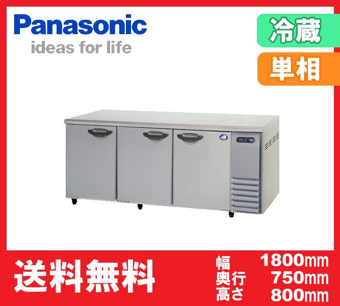 【送料無料】新品!パナソニック(旧サンヨー) コールドテーブル冷蔵庫 SUR-K1871SA-R(旧 SUR-G1871SA-R)