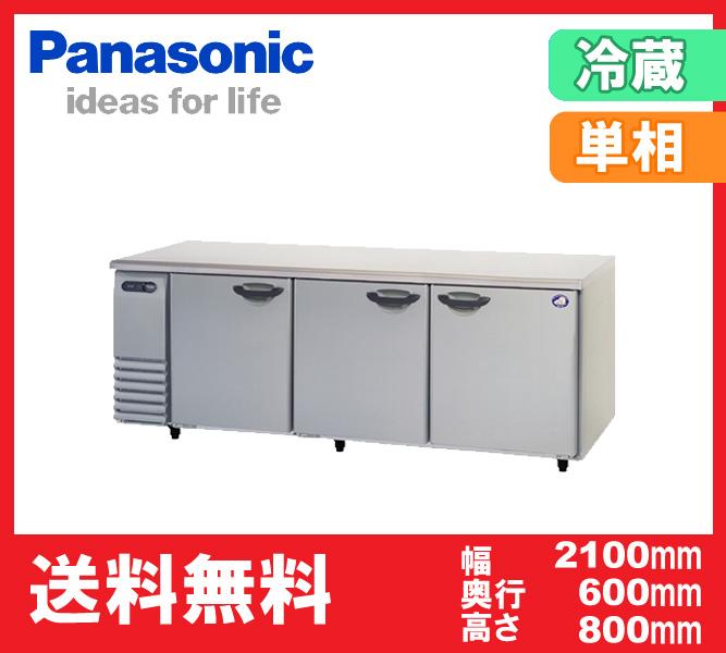 【送料無料】新品!パナソニック(旧サンヨー) コールドテーブル冷蔵庫 SUR-K2161SA(旧 SUR-G2161SA)