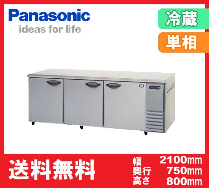 【送料無料】新品!パナソニック(旧サンヨー) コールドテーブル冷蔵庫 SUR-K2171SA-R(旧 SUR-G2171SA-R)