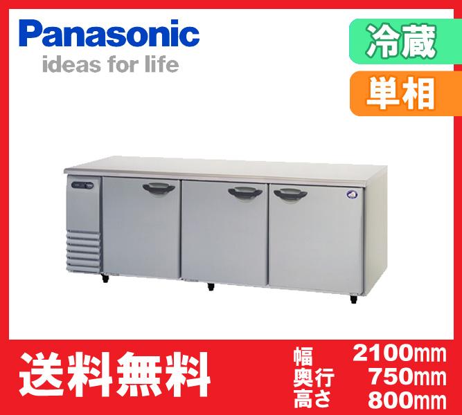 【送料無料】新品!パナソニック(旧サンヨー) コールドテーブル冷蔵庫 SUR-K2171SA(旧 SUR-G2171SA)