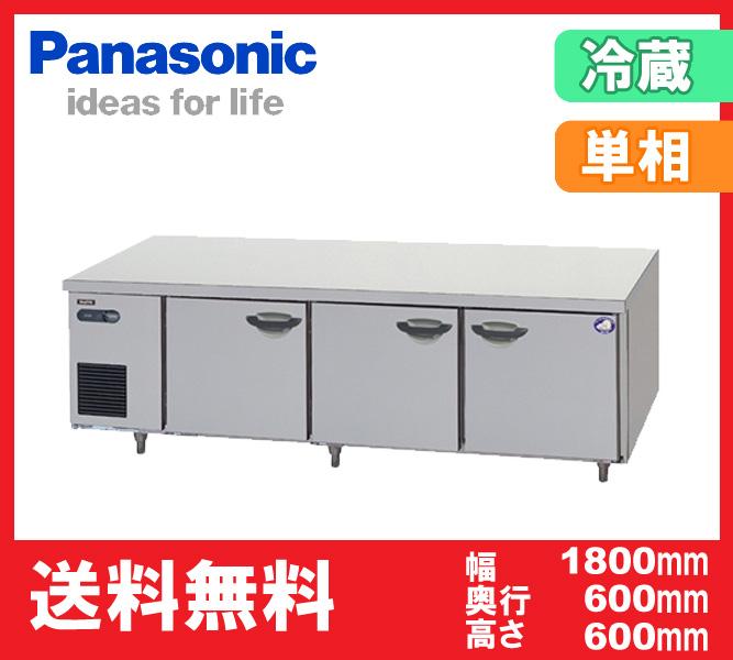【送料無料】新品!パナソニック(旧サンヨー) 低コールドテーブル冷蔵庫 SUR-GL1861SA