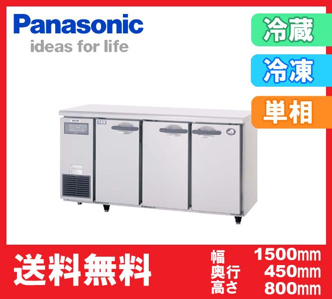 【送料無料】新品!パナソニック(旧サンヨー) コールドテーブル冷凍冷蔵 SUR-UT1541C