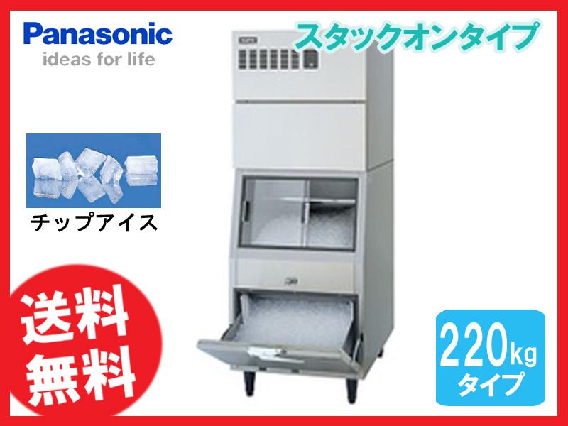 【送料無料】新品!パナソニック(旧サンヨー) チップアイス製氷機 220K SIM-C220YW-FXB