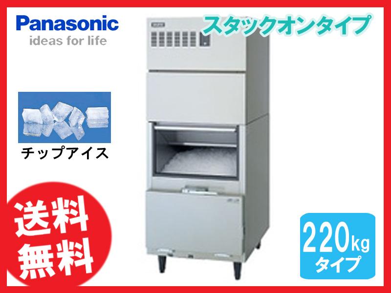 【送料無料】新品!パナソニック(旧サンヨー) チップアイス製氷機 220K SIM-C220YW-FYB