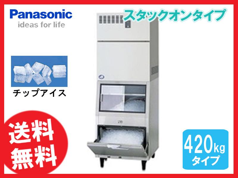 【送料無料】新品!パナソニック(旧サンヨー) チップアイス製氷機 420K SIM-C420YNW-FXB