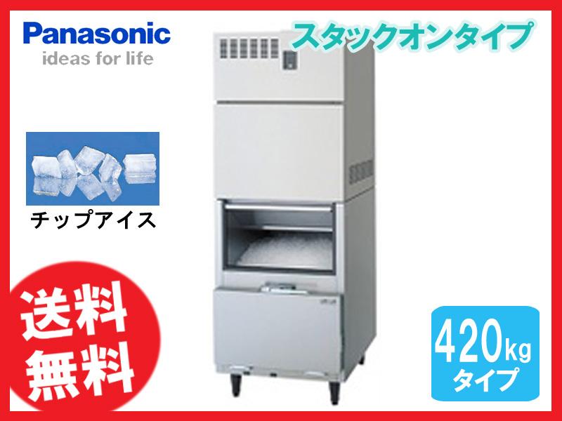 【送料無料】新品!パナソニック(旧サンヨー) チップアイス製氷機 420K SIM-C420YNW-FYB