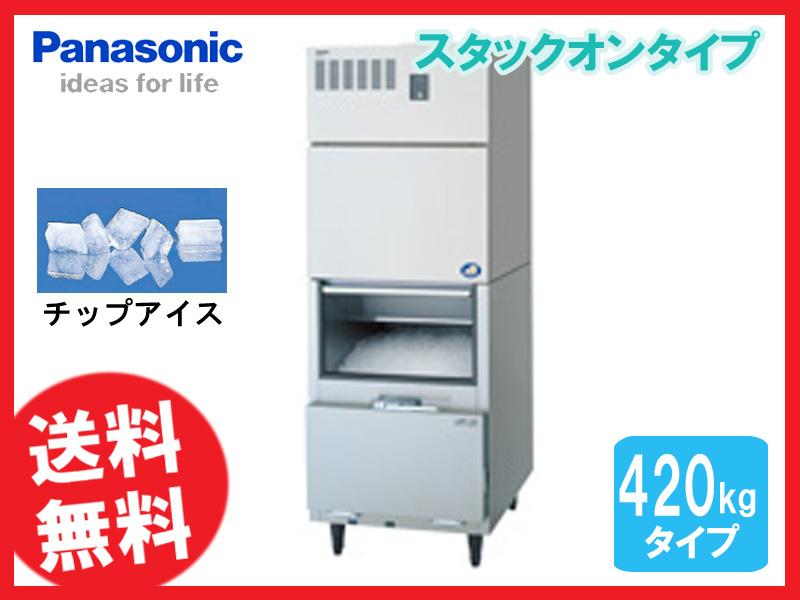 【送料無料】新品!パナソニック(旧サンヨー) チップアイス製氷機 420K SIM-C420YR-FYB
