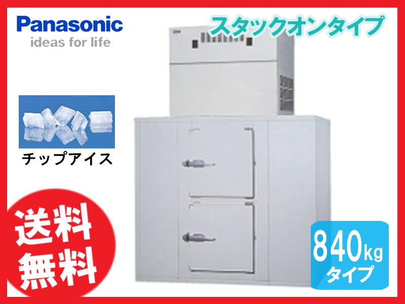 【送料無料】新品!パナソニック(旧サンヨー) 製氷機 840kg チップアイス SIM-C840N-PBA