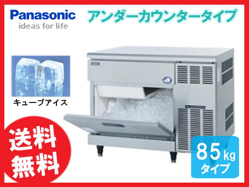 【送料無料】新品!パナソニック(旧サンヨー) 製氷機 85K SIM-DS85U