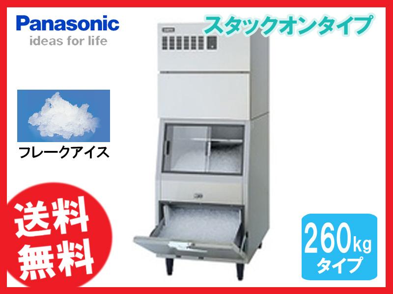 【送料無料】新品!パナソニック(旧サンヨー) フレークアイス製氷機 260K SIM-F260YW-FXB