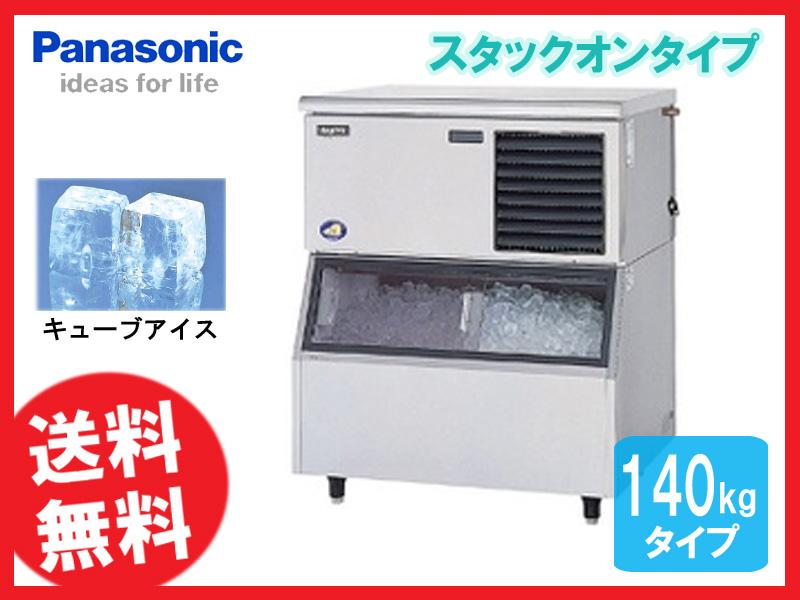 【送料無料】新品!パナソニック(旧サンヨー) 製氷機 140K SIM-S140XN-LB2 (200V)