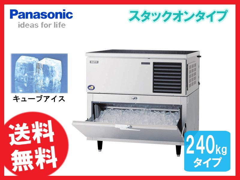 【送料無料】新品!パナソニック(旧サンヨー) 製氷機 240K SIM-S240N-B2 (200V)