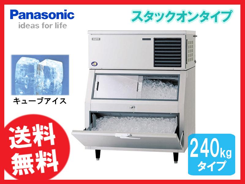 【送料無料】新品!パナソニック(旧サンヨー) 製氷機 240K SIM-S240N-FB2 (200V)