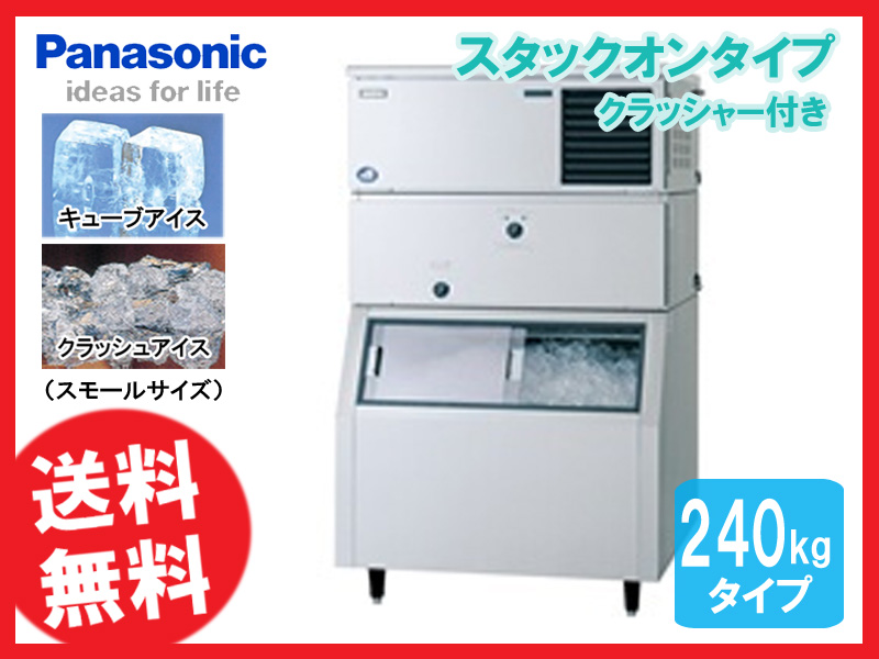 【送料無料】新品!パナソニック(旧サンヨー) 製氷機 240K SIM-S240NS-CLB2 (200V)