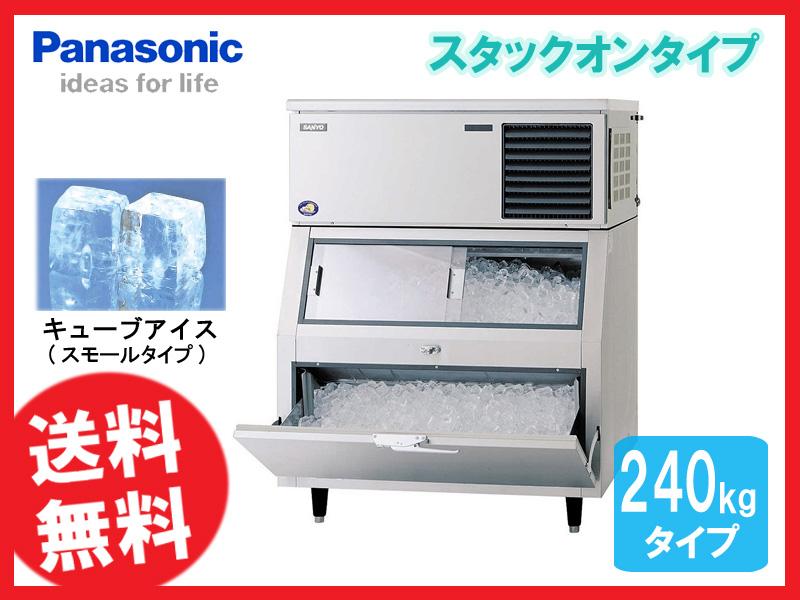 【送料無料】新品!パナソニック(旧サンヨー) 製氷機 240K SIM-S240NS-FB2 (200V)