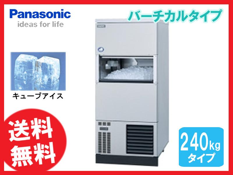 【送料無料】新品!パナソニック(旧サンヨー) 製氷機 240K SIM-S240VN (200V)