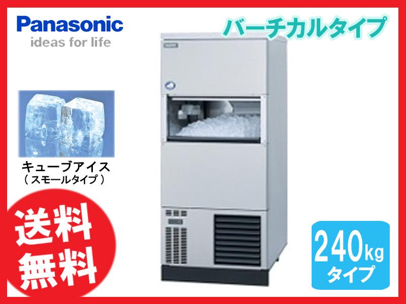 【送料無料】新品!パナソニック(旧サンヨー) 製氷機 240K SIM-S240VNS (200V)