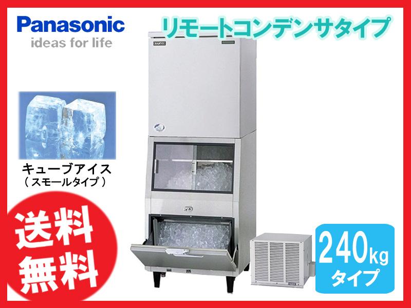 【送料無料】新品!パナソニック(旧サンヨー) 製氷機 240K SIM-S240YRS-FXB (200V)