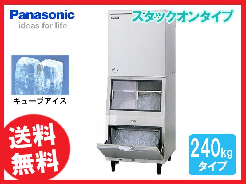 【送料無料】新品!パナソニック(旧サンヨー) 製氷機 240K SIM-S240YW-FXB (200V)