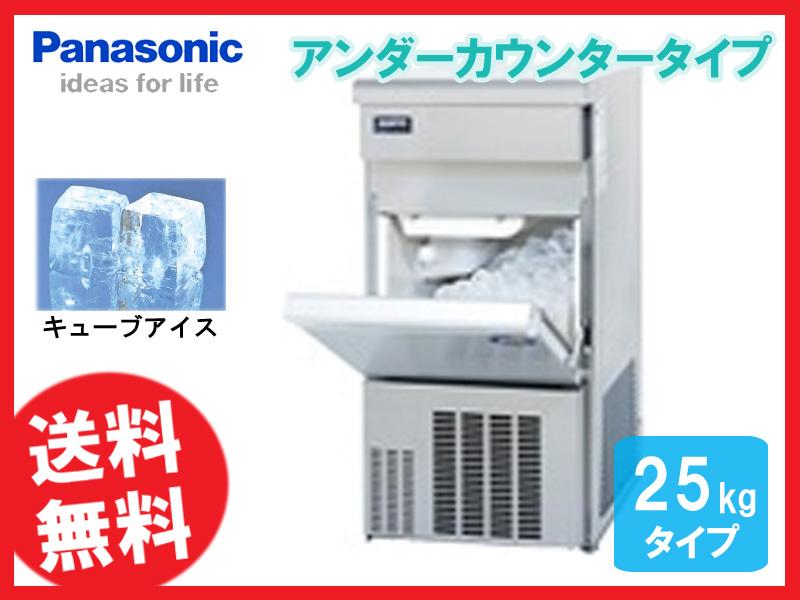 【新品】パナソニック(旧サンヨー) 製氷機25kgタイプ SIM-S2500B