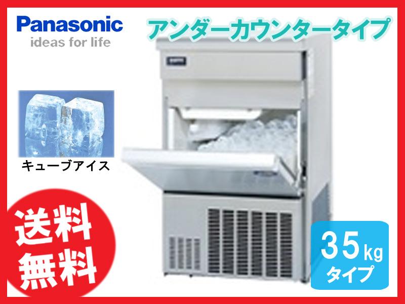 【新品】パナソニック(旧サンヨー) 製氷機35kgタイプ SIM-S3500B