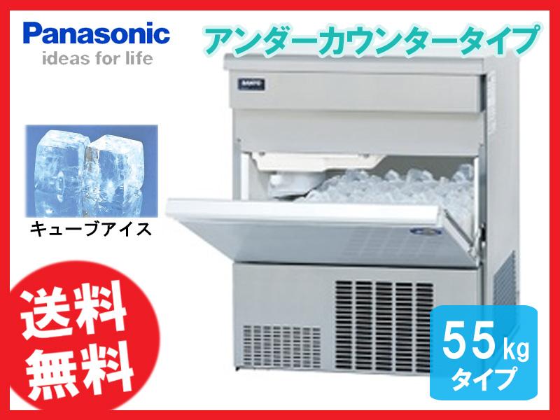 【送料無料】新品!パナソニック(旧サンヨー) 製氷機 55K SIM-S5500B(旧 SIM-S5500)