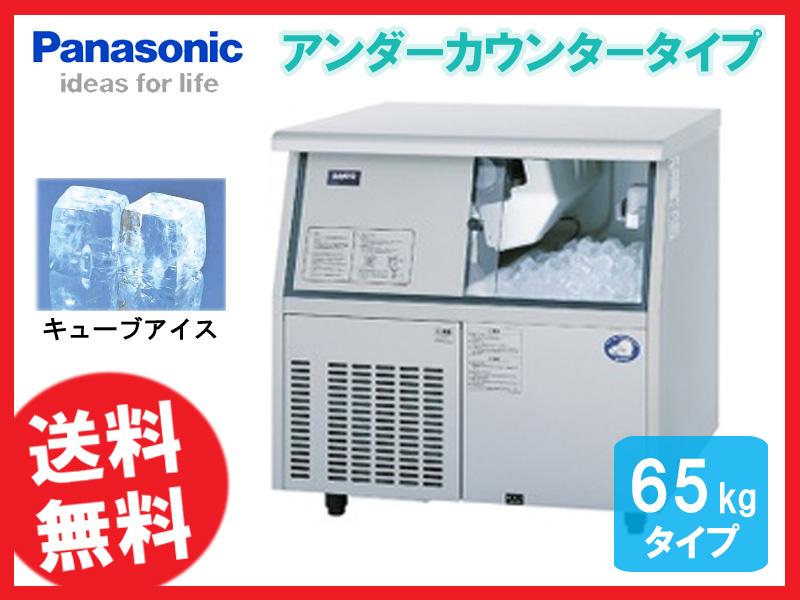 【送料無料】新品!パナソニック(旧サンヨー) 製氷機 65K SIM-S6500UB (旧 SIM-S6500UA)