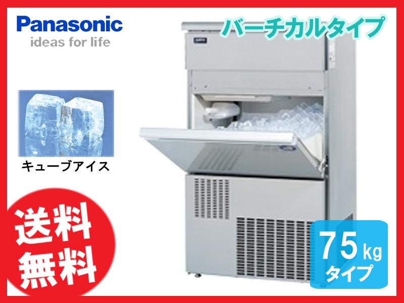 【送料無料】新品!パナソニック(旧サンヨー) 製氷機 75K SIM-S7500B (旧 SIM-S7500A)