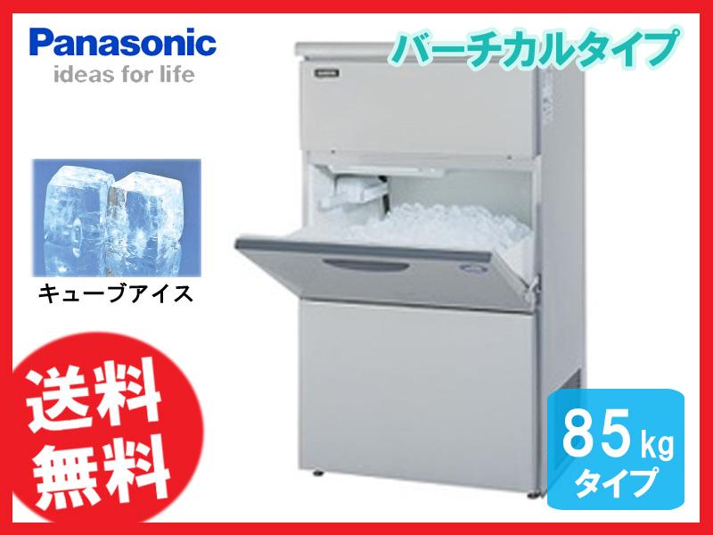 【送料無料】新品!パナソニック(旧サンヨー) 製氷機 85K (水冷式) SIM-S88W