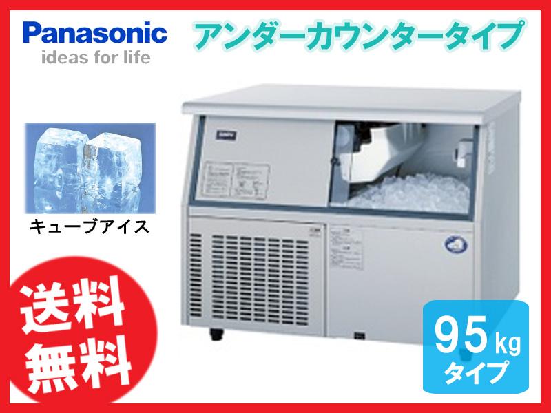 【送料無料】新品!パナソニック(旧サンヨー) 製氷機 95K SIM-S9500UB(旧 SIM-S9500U)