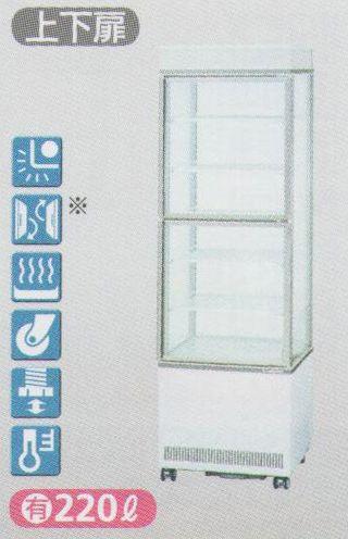 【送料無料】新品!サンデン 冷蔵ショーケース(220L) AGV-400XB