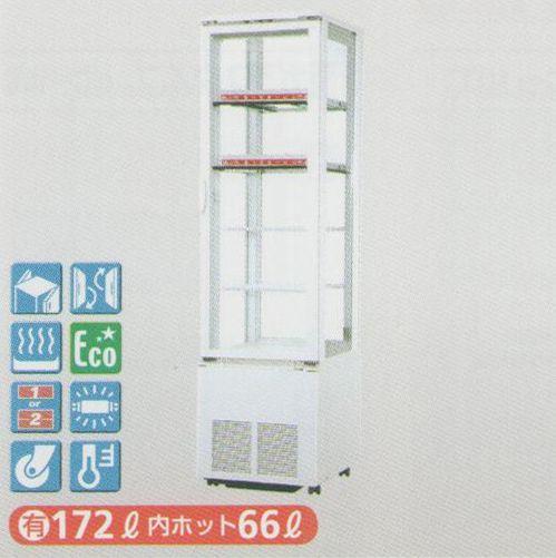 【送料無料】新品!サンデン 冷蔵ショーケース(HOT&COLD・172L) AGV-H522XB
