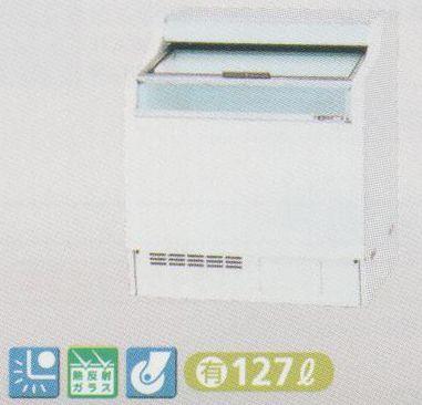【送料無料】新品!サンデン アイスフリーザー(127L) GSR-750XE