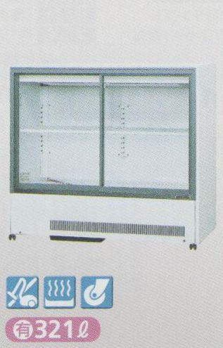 【送料無料】新品!サンデン 冷蔵ショーケース(321L) MU-184XE