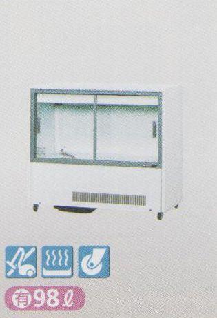 【送料無料】新品!サンデン 冷蔵ショーケース(98L) MUS-U55XE