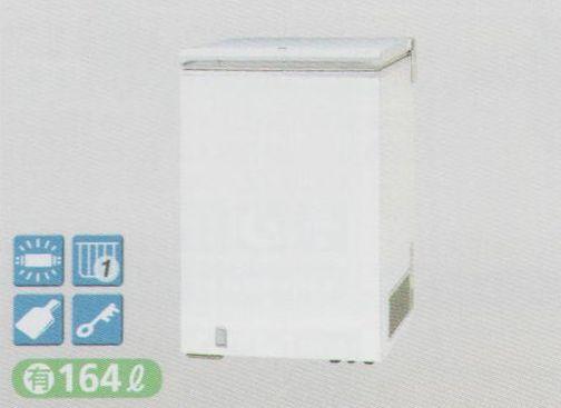 【送料無料】新品!サンデン 冷凍ストッカー(164L) SH-170X