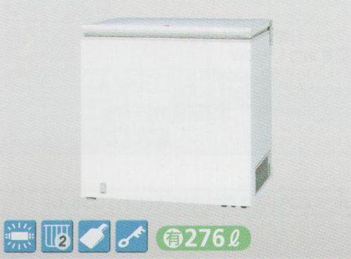 【送料無料】新品!サンデン 冷凍ストッカー(276L) SH-280X