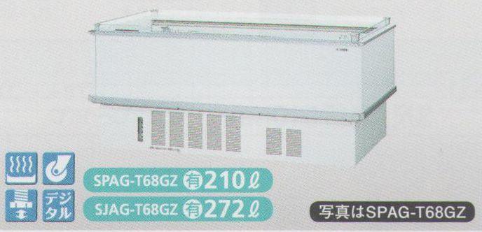 【送料無料】新品!サンデン 両面平型オープンショーケース(272L) SJAG-T68GZ