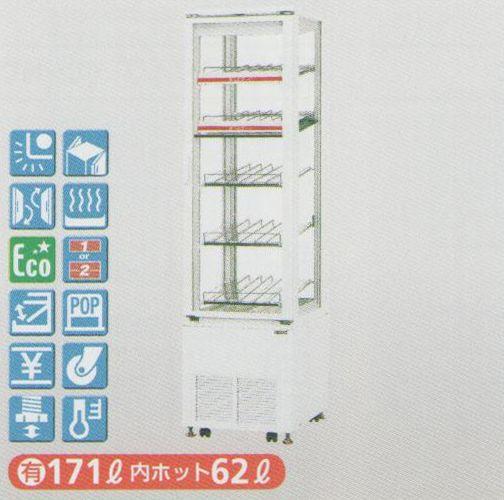 【送料無料】新品!サンデン 冷蔵ショーケース(HOT&COLD・171L) SPAS-H522X