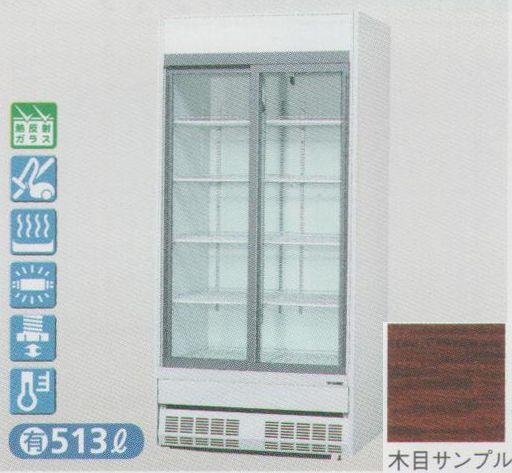 【送料無料】新品!サンデン リーチイン冷蔵ショーケース(木目・513L) TRM-M30XE